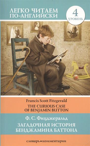 Загадочная история Бенджамина Баттона = The Curious Case of Benjamin Button