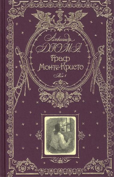 Дюма А. Граф Монте-Кристо: в двух томах. Том 1 дюма александр отец граф монте кристо том 2