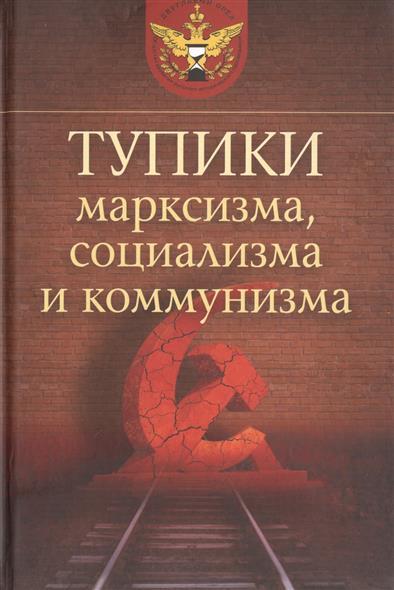 Тупики марксизма, социализма и коммунизма