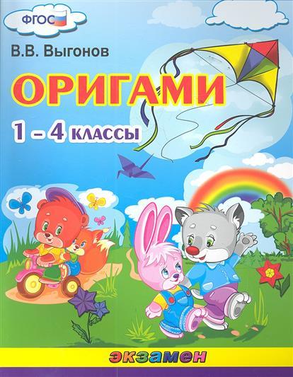 Оригами. 1-4 классы