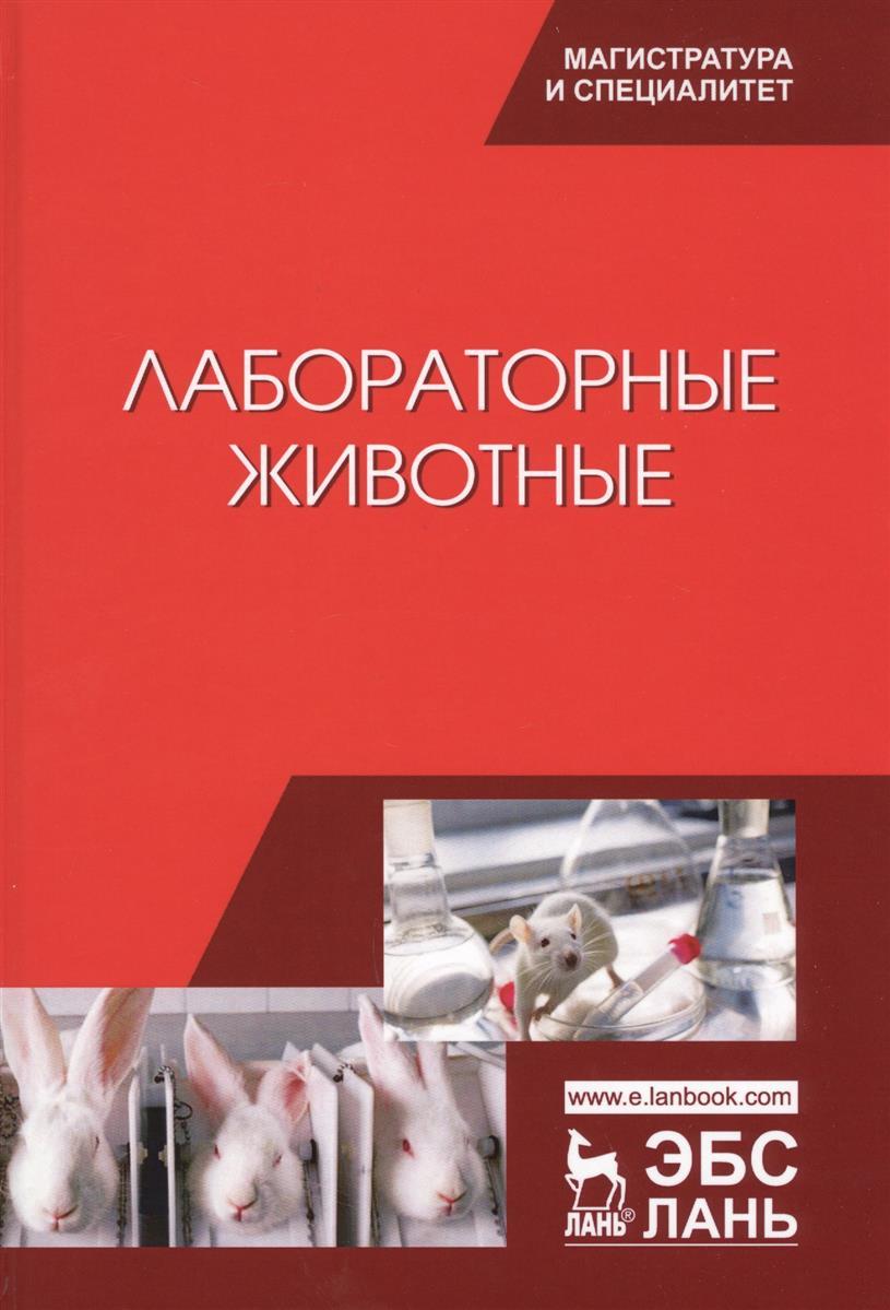 Стекольников А., Щербаков Г. (ред.) Лабораторные животные. Учебное пособие лабораторные животные учебное пособие