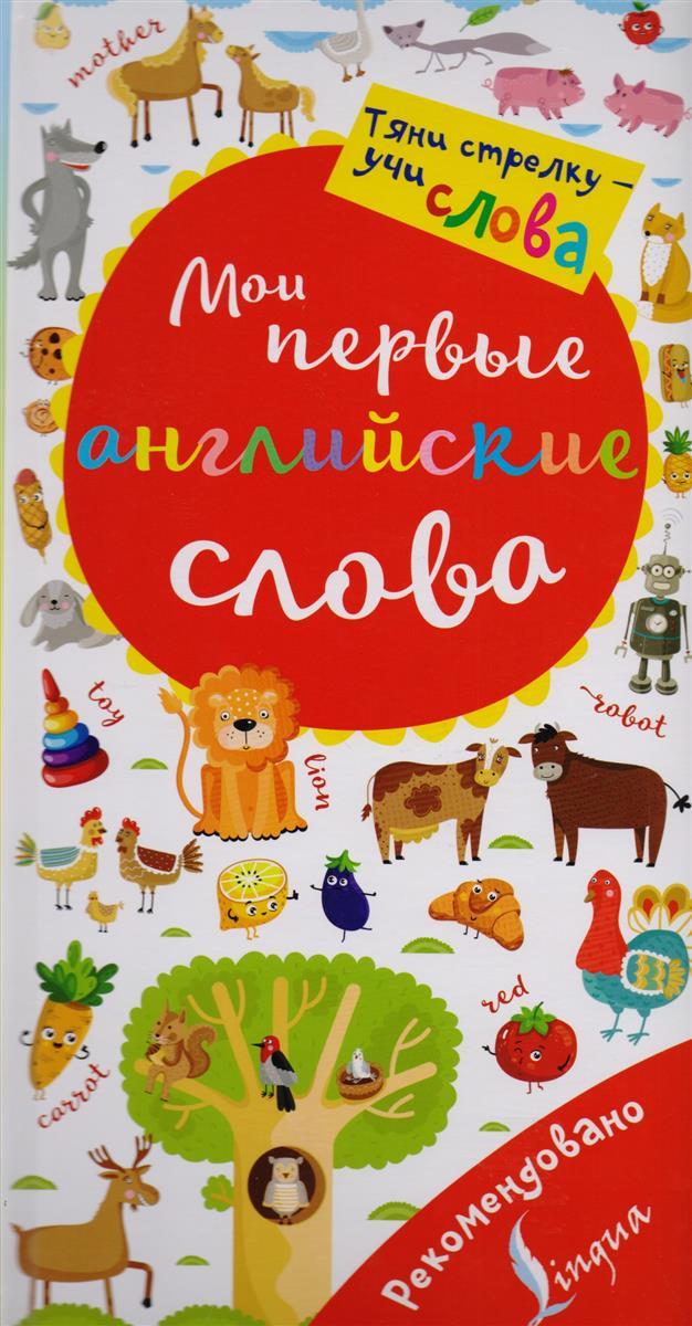 Горбачева Н. (ред.) Мои первые английские слова. Волшебная книга