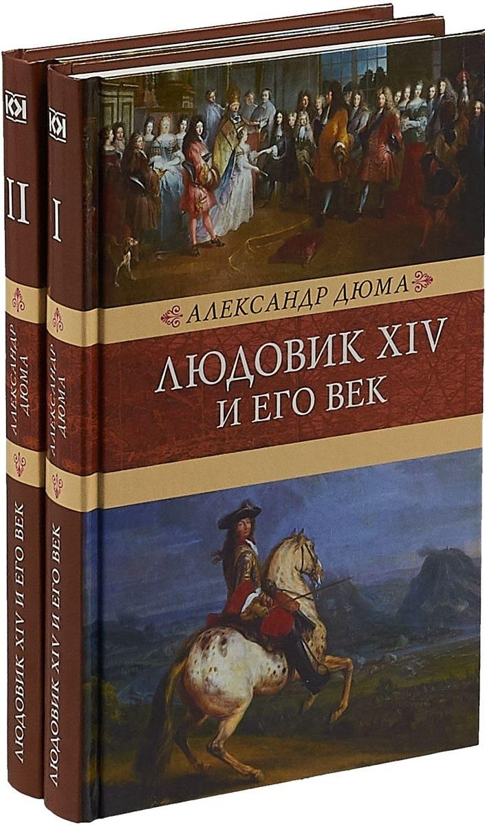 Дюма А. Людовик XIV и его век. В двух книгах (комплект из 2 книг) александр дюма серия книжная коллекция мк комплект из 27 книг