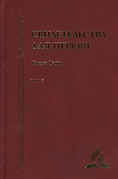 Свидетельства для церкви. В 9 томах. Том девятый. №№ 37