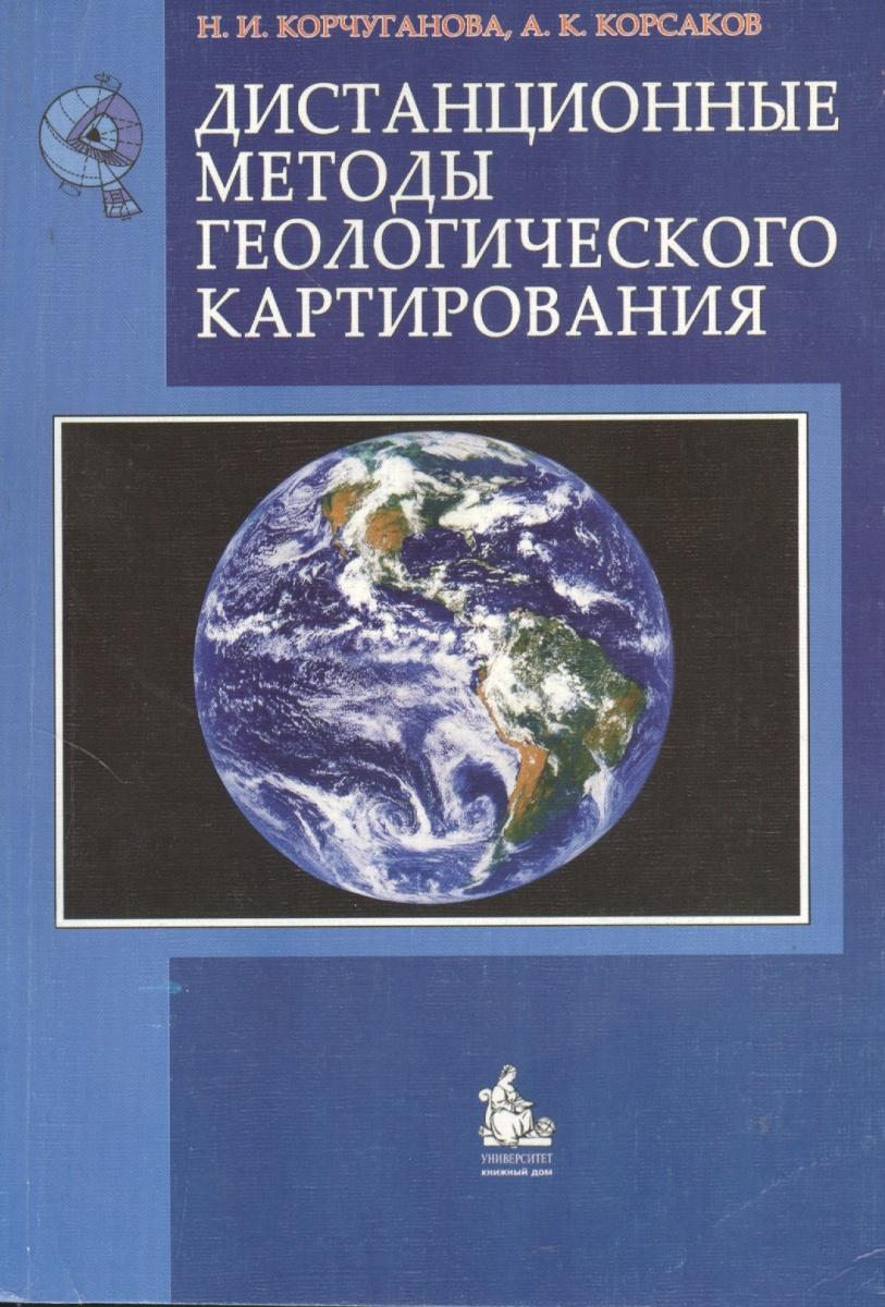 Корчуганова Н. Дистанционные методы геологического картирования Учебник
