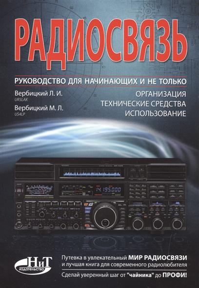 Радиосвязь. Руководство для начинающих и не только