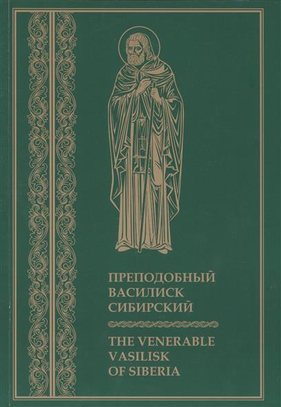 Михайличенко Л. (пер.) Преподобный Василиск Сибирский = The Venerable Vasilisk of Siberia great soul of siberia