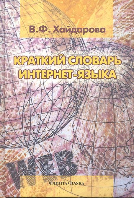 Хайдарова В. Краткий словарь интернет-языка булычев ю краткий православный словарь
