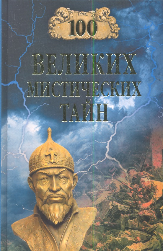 Бернацкий А. 100 великих мистических тайн 100 великих тайн доисторического мира