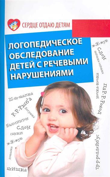 Логопедическое обследование детей с речевыми нарушениями