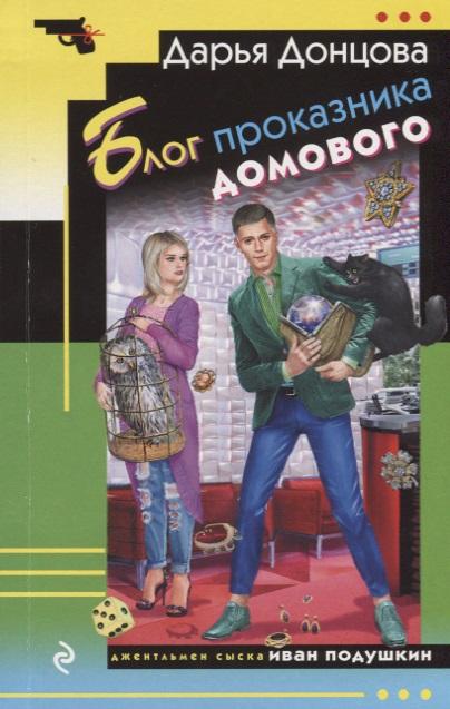 Донцова Д. Блог проказника домового набор бит skrab 43903