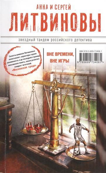 Литвинова А., Литвинов С. Вне времени, вне игры литвинова а литвинов с золотой песок времени несвятое семейство