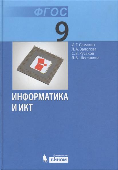 Информатика и ИКТ. Учебник для 9 класса.