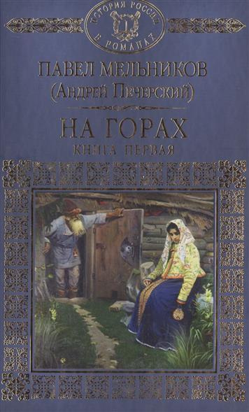 Мельников П. На горах. Книга первая