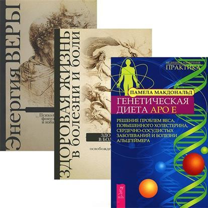 Генетическая диета. Здоровая жизнь в болезни и боли. Энергия веры (комплект из 3 книг) модульная спальня рио 3