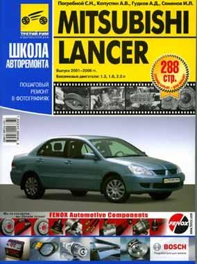 Mitsubishi Lancer в фото.