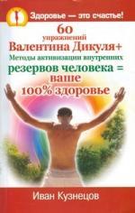 60 упражнений Валентина Дикуля + Методы активизации…