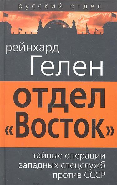 Отдел Восток Тайные операции западных спецслужб против СССР