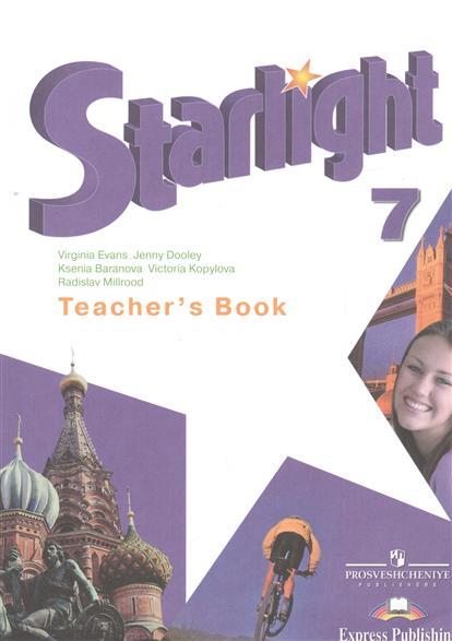 Starlight. Английский язык. 7 класс. Книга для учителя