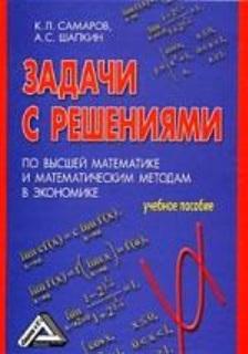 Самаров К. Задачи с решениями по высшей матем. и матем. методам… сергей самаров возраст гнева