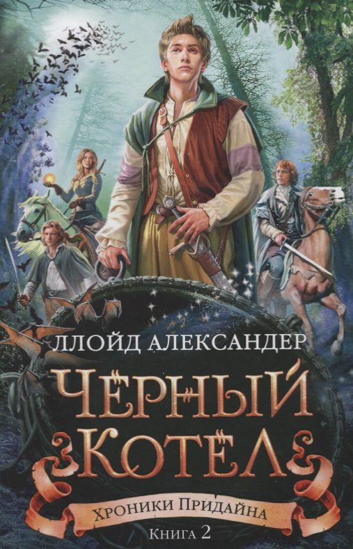 Хроники Придайна Черный Котел Книга 2 ( Александер Л. )