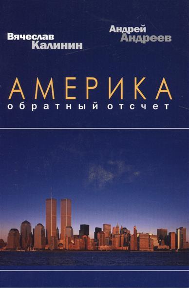 Калинин В., Андреев А. Америка. Обратный отсчет