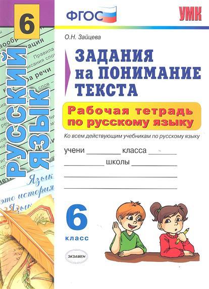 Рабочая тетрадь по русскому языку. 6 класс. Задания на понимание текста. Ко всем действующим учебникам
