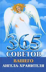 Гурьянова Л. (сост.) 365 советов вашего ангела-хранителя ISBN: 9785170530038 гурьянова л с скажите батюшка…