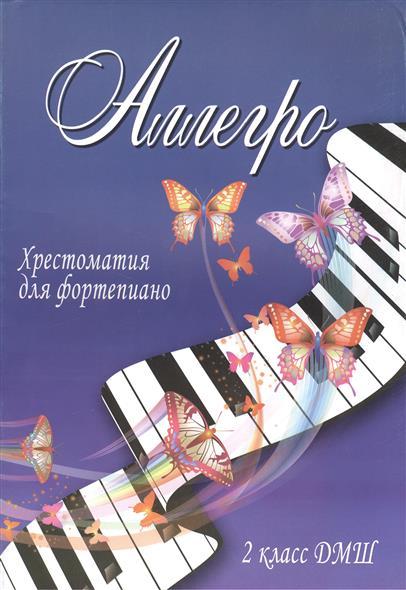 Аллегро. Хрестоматия для фортепиано. 2 класс ДМШ. Учебно-методическое пособие