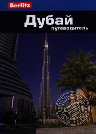 Джонс М. Дубай. Путеводитель ISBN: 9785818318943