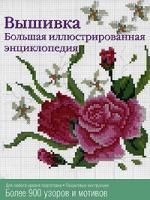 Вышивка Большая иллюстр. Энциклопедия