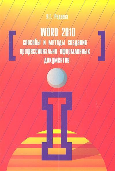 Word 2010: Способы и методы создания профессионально оформленных документов