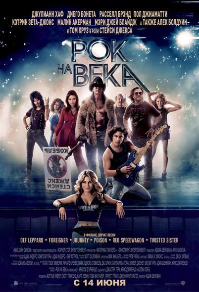 Рок на века (16+) (DVD) (С-Поставка)