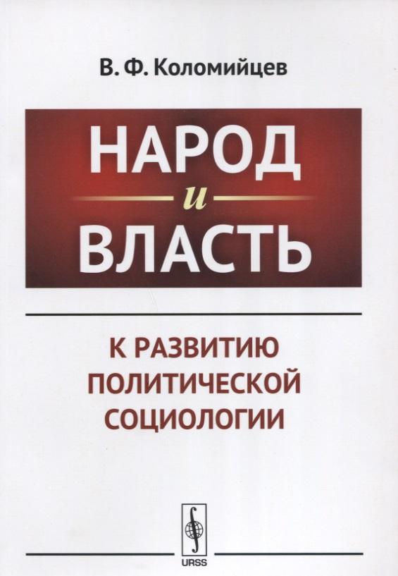 Народ и власть. К развитию политической социологии