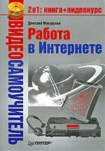 Макарский Д. Видеосамоучитель Работа в Интернете ISBN: 9785388003768 макарский д видеосамоучитель работа в интернете