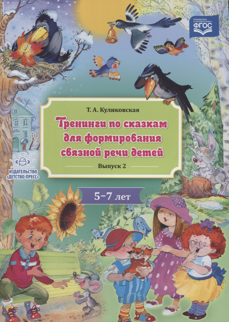 Куликовская Т. Тренинги по сказкам для формирования связной речи детей 5-7 лет. Выпуск 2
