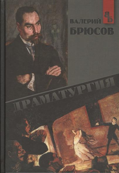 Брюсов В. Драматургия андрей родионов новая драматургия