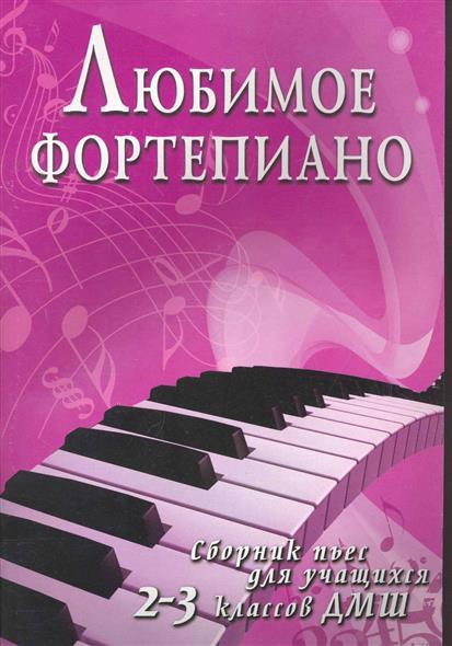 Любимое фортепиано Сборник пьес для уч. 2-3 кл. ДМШ