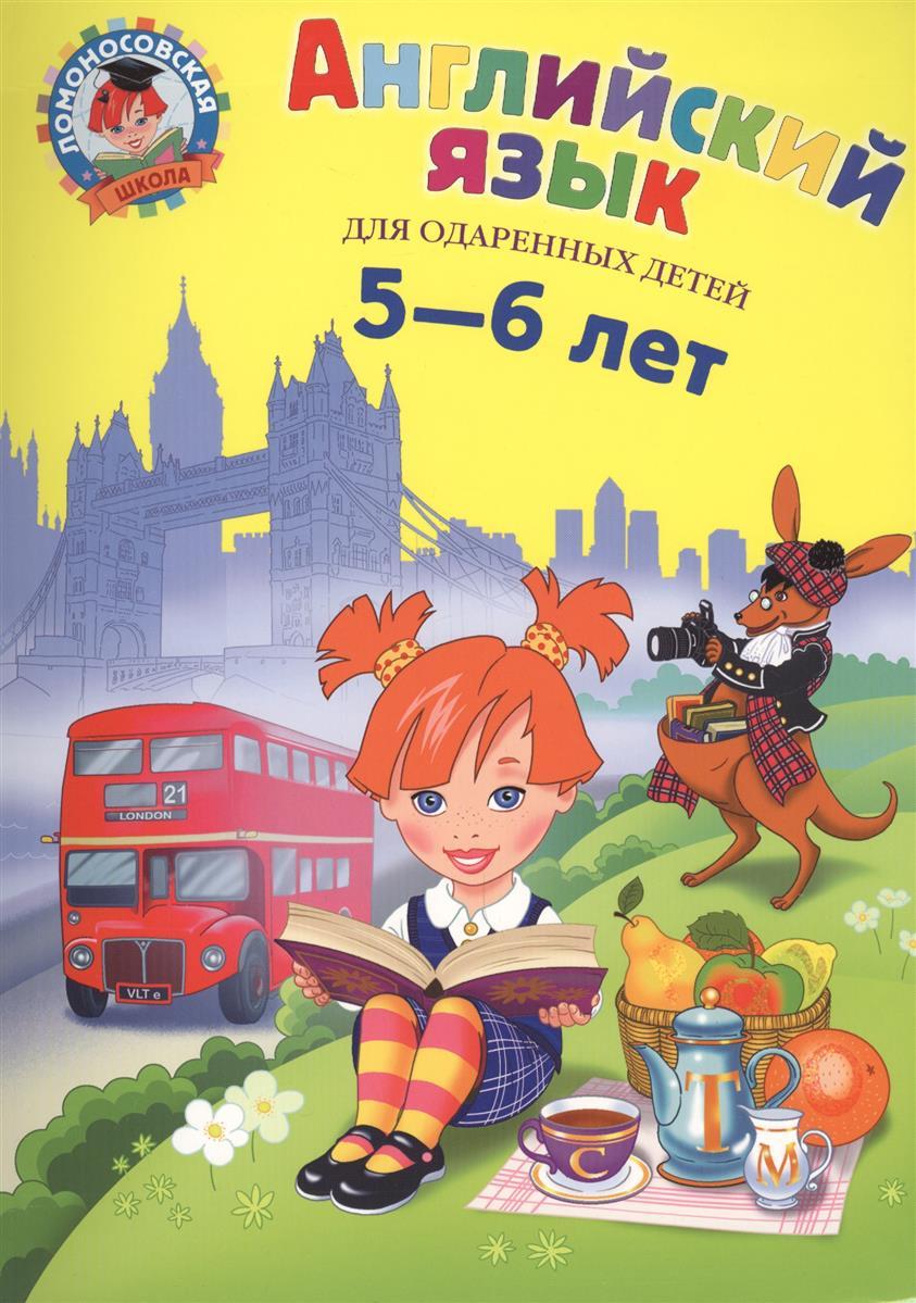 Крижановская Т. Английский язык для одаренных детей 5-6 лет изучаю мир вокруг для одаренных детей 5 6 лет