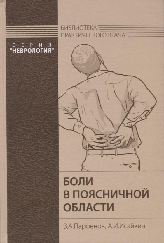 Парфенов В., Исайкин А. Боли в поясничной области