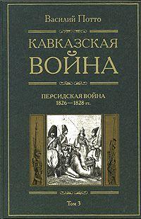 Кавказская война т.3 Персидская война 1826-1828