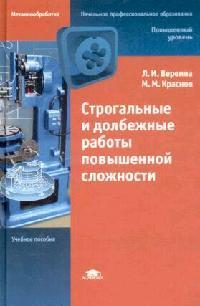 Вереина Л. Строгальные и долбежные работы повышенной сложности вереина л металлообрабатывающие станки учебник