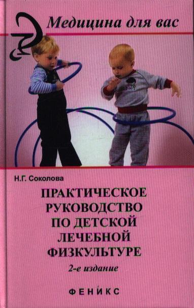 Практическое руководство по детской лечебной физкультуре. 2-е издание