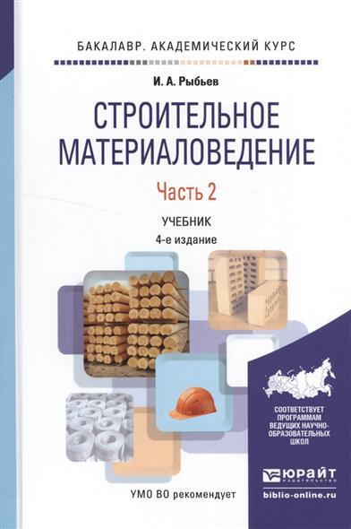Строительное материаловедение. В 2 частях. Часть 2. Учебник для академического бакалавриата