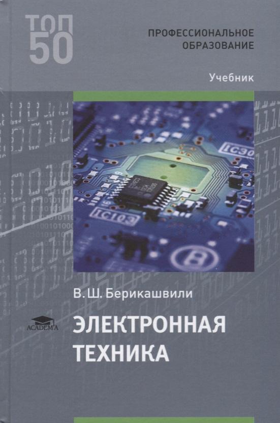 Электронная техника. Учебник