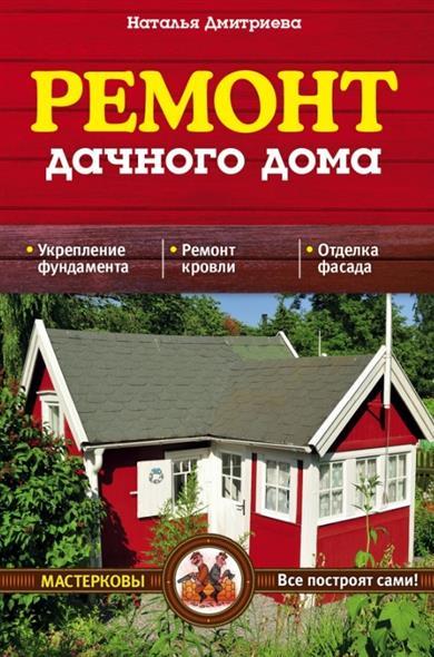 Дмитриева Н. Ремонт дачного дома