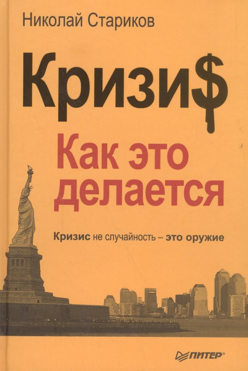 Стариков Н. Кризис Как это делается стариков н как предавали россию isbn 9785496013161