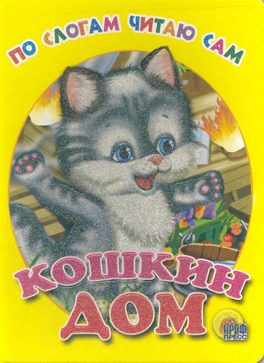 Перфилова М. (худ.) Кошкин дом По слогам читаю сам ISBN: 9785378001132 по слогам читаю сам колобок