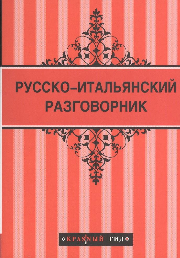 Усольцева О. (ред.) Русско-итальянский разговорник
