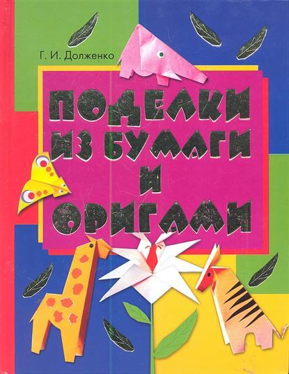 Долженко Г. Поделки из бумаги и оригами долженко г и оригами первые шаги